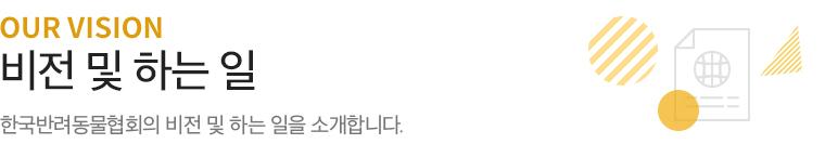 한국반려동물협회 로고