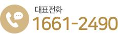 한국반려동물협회 전국 24시간 대표전화 02)6082-3940