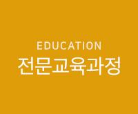 전문교육과정