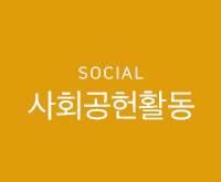 사회공헌활동
