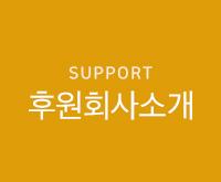 후원회사소개
