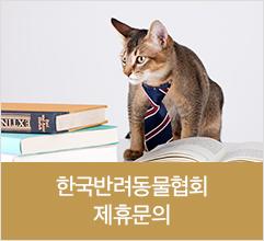 한국반려동물협회 제휴문의