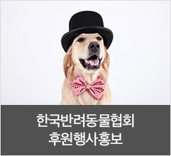 한국반려동물협회 후원행사홍보